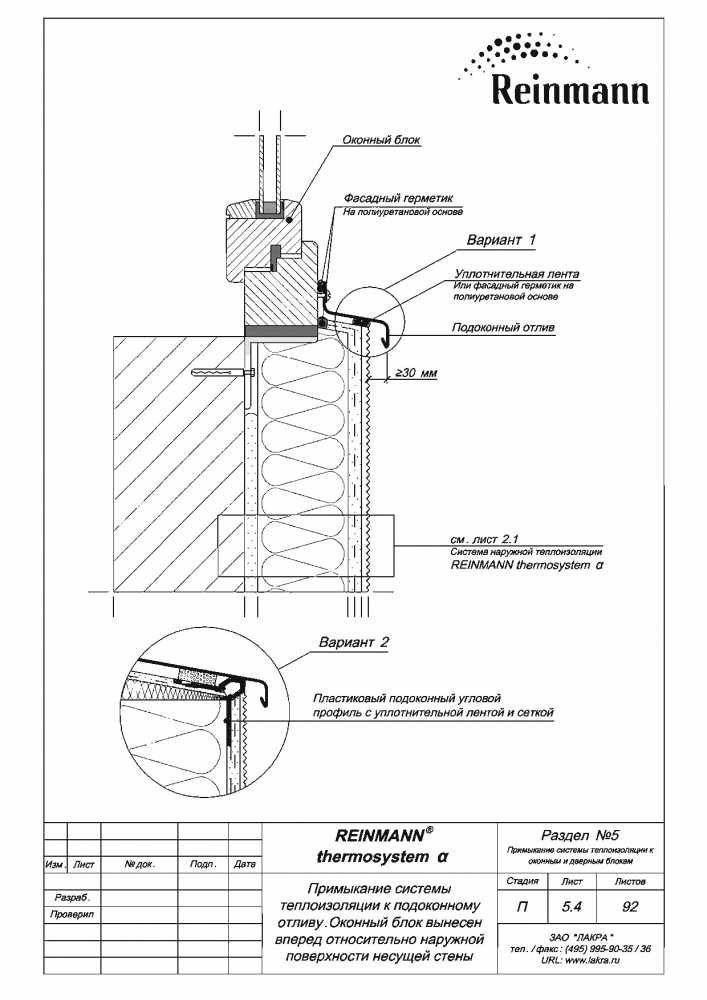 Reinmann thermosystem a page 5-4.png