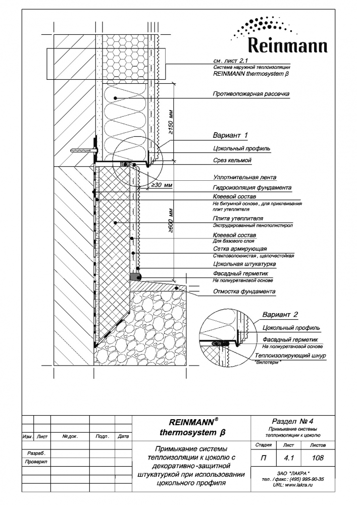 Reinmann thermosystem b page 4-1.png