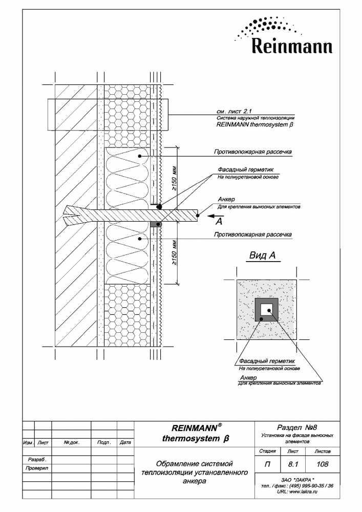 Reinmann thermosystem b page 8-1.png
