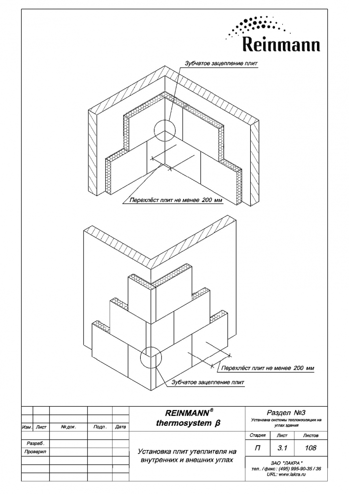 Reinmann thermosystem b page 3-1.png