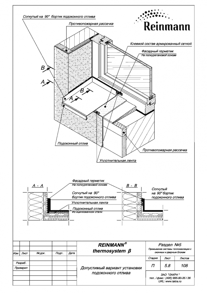 Reinmann thermosystem b page 5-8.png