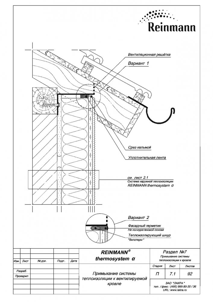 Reinmann thermosystem a page 7-1.png