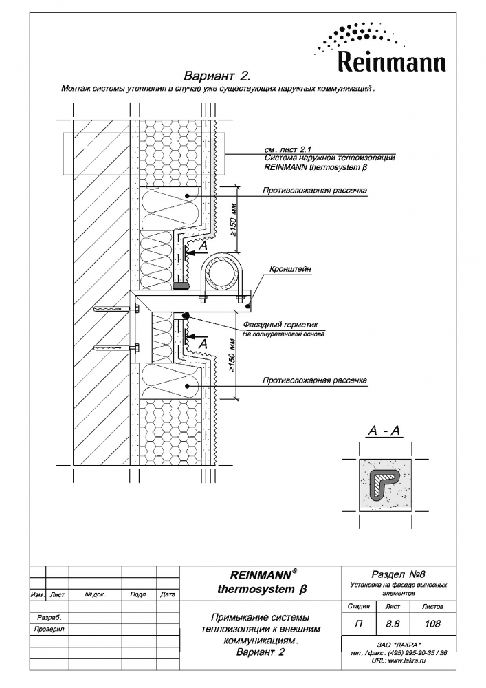 Reinmann thermosystem b page 8-8.png
