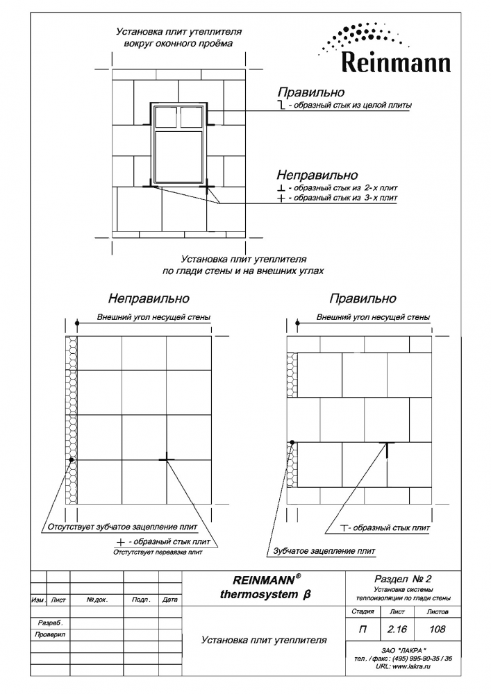 Reinmann thermosystem b page 2-16.png