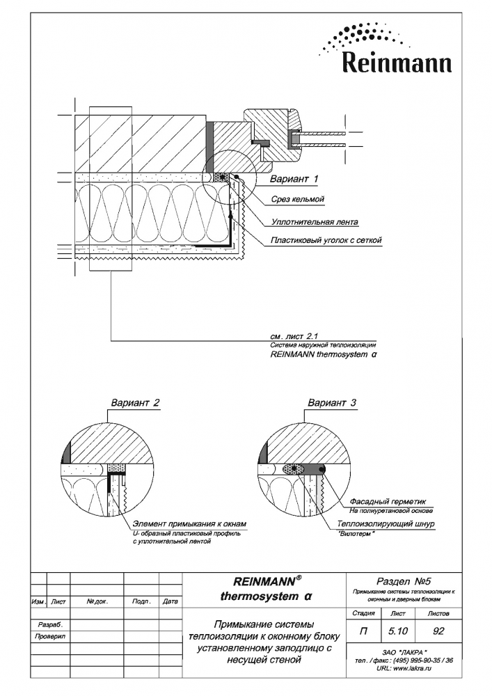 Reinmann thermosystem a page 5-10.png
