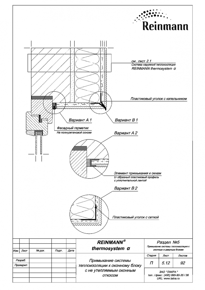 Reinmann thermosystem a page 5-12.png