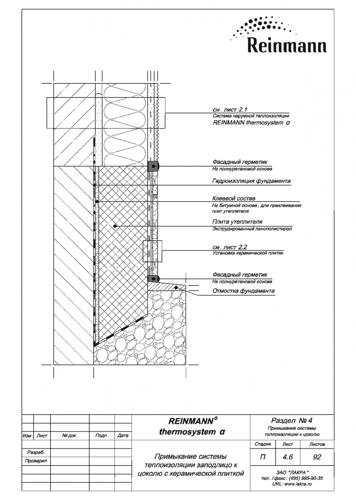 Reinmann thermosystem a page 4-6.png