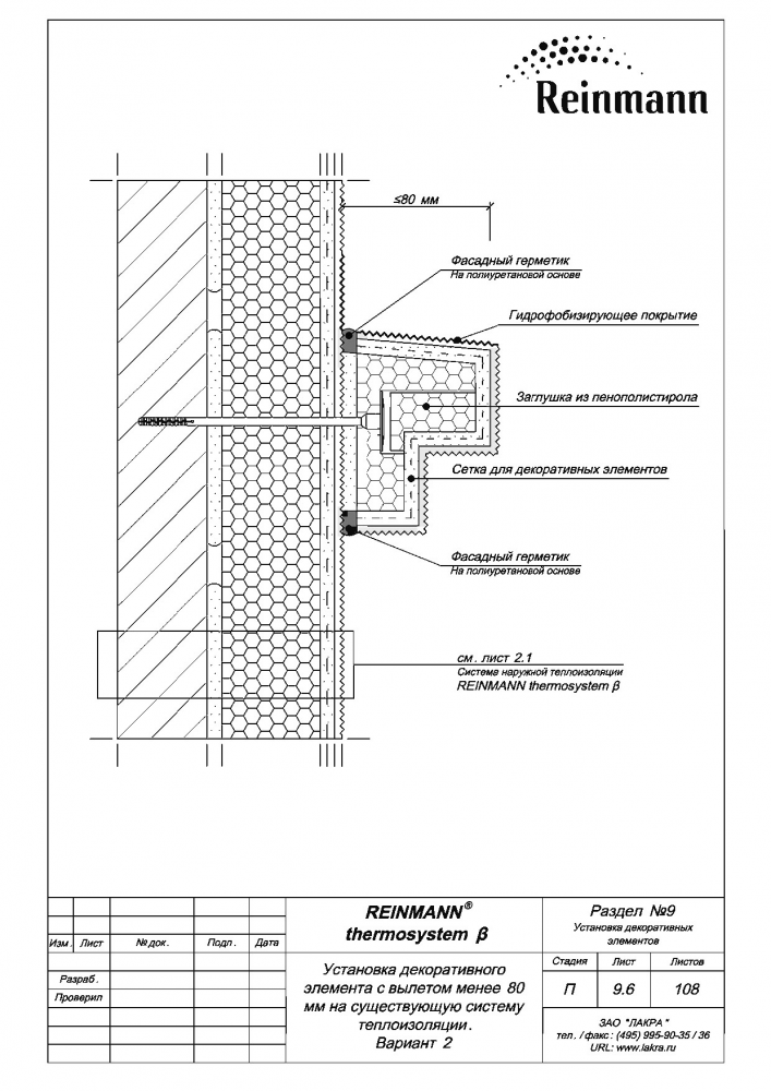 Reinmann thermosystem b page 9-6.png