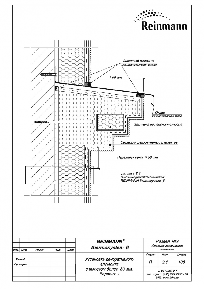 Reinmann thermosystem b page 9-1.png