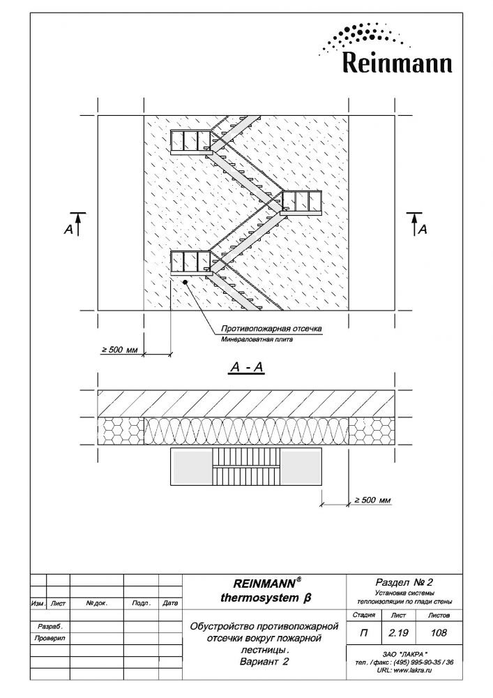 Reinmann thermosystem b page 2-19.png