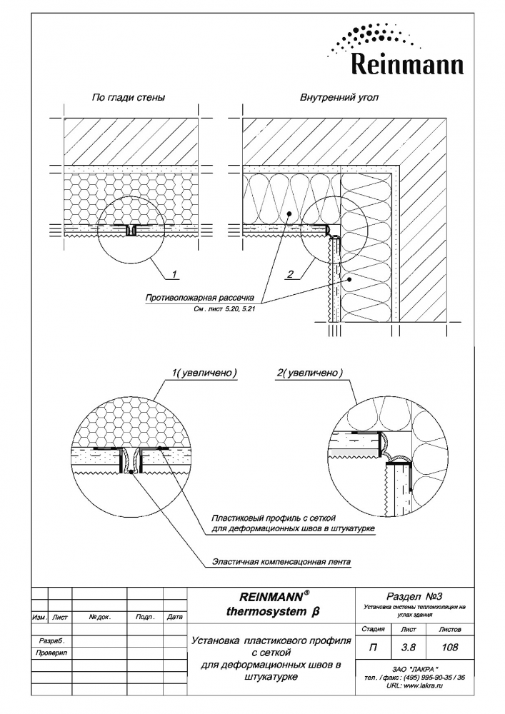Reinmann thermosystem b page 3-8.png
