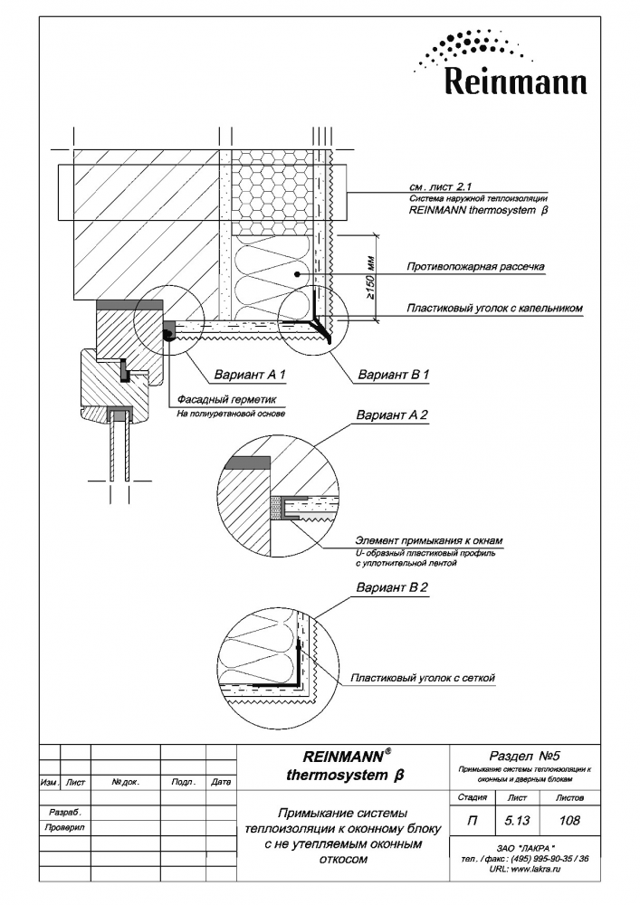 Reinmann thermosystem b page 5-13.png