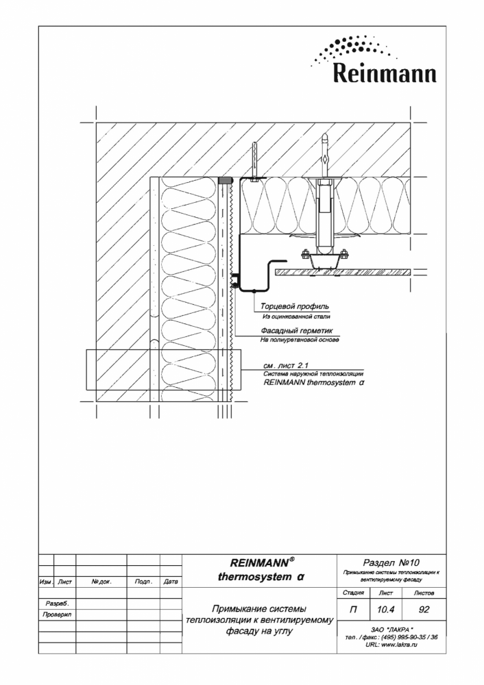 Reinmann thermosystem a page 10-4.png