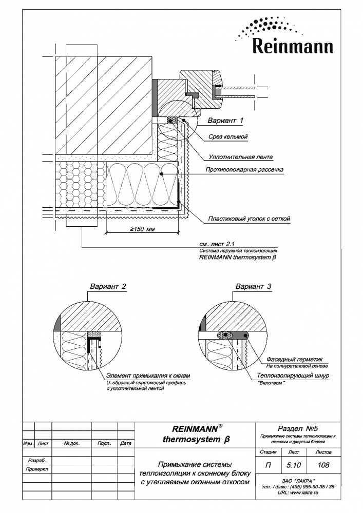 Reinmann thermosystem b page 5-10.png