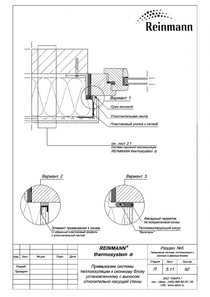 Reinmann thermosystem a page 5-11.png