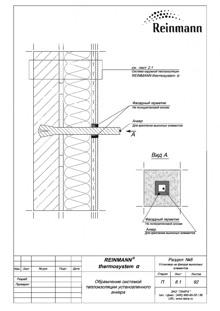 Reinmann thermosystem a page 8-1.png