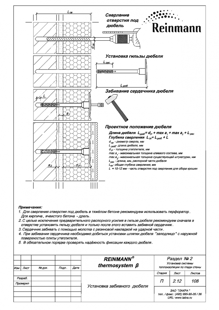 Reinmann thermosystem b page 2-12.png