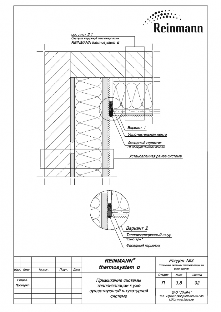 Reinmann thermosystem a page 3-8.png
