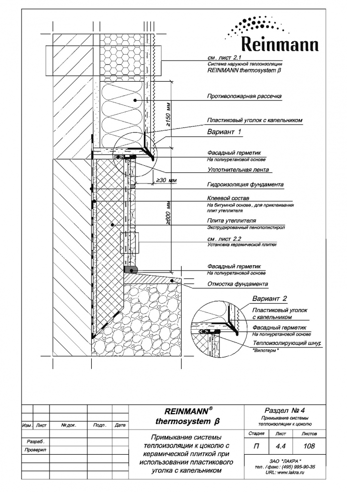 Reinmann thermosystem b page 4-4.png
