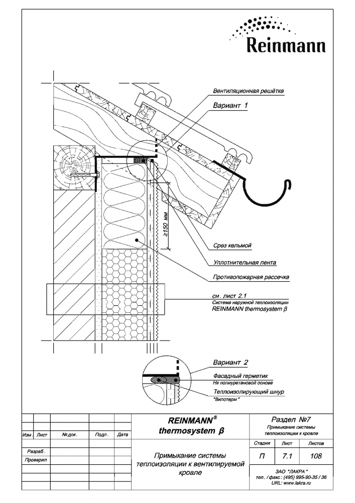 Reinmann thermosystem b page 7-1.png
