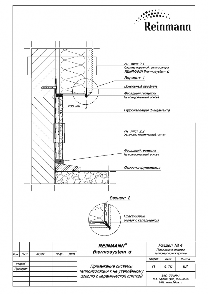 Reinmann thermosystem a page 4-10.png