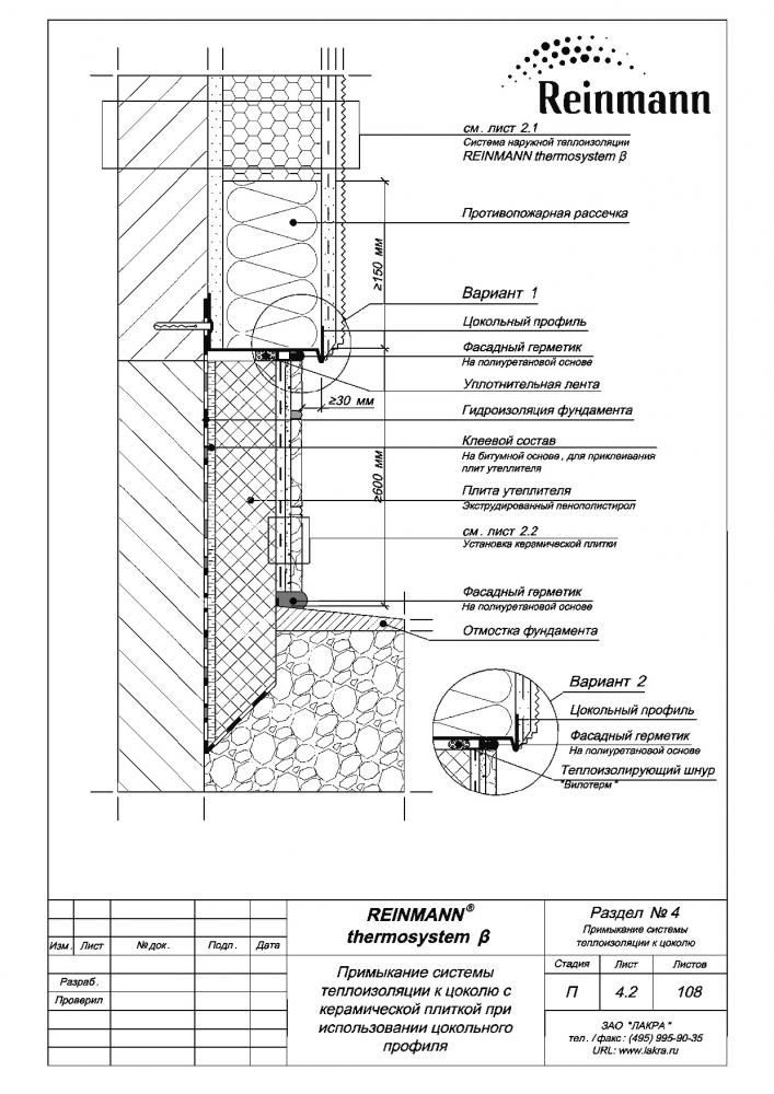 Reinmann thermosystem b page 4-2.png