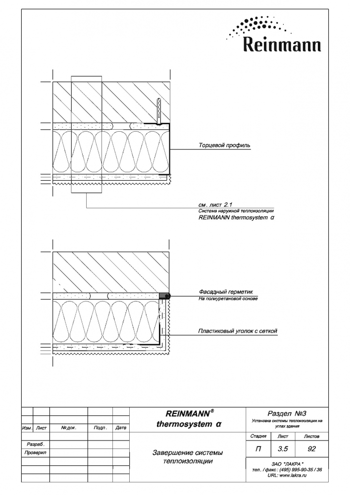 Reinmann thermosystem a page 3-5.png
