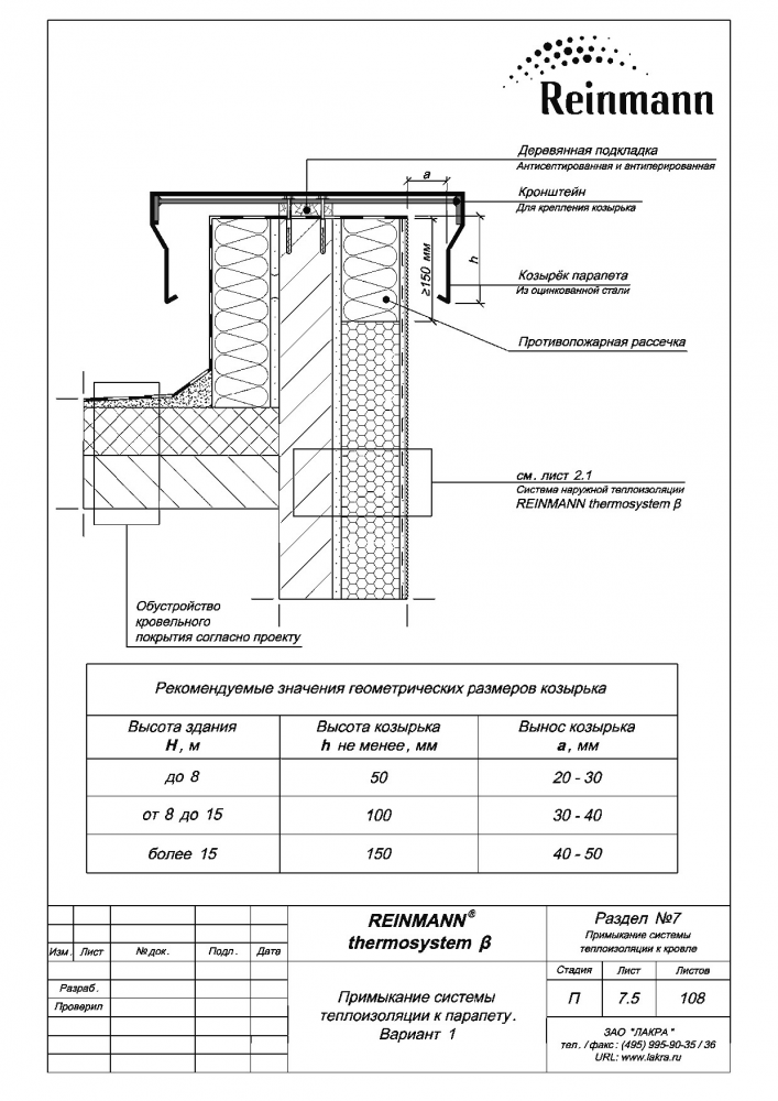 Reinmann thermosystem b page 7-5.png