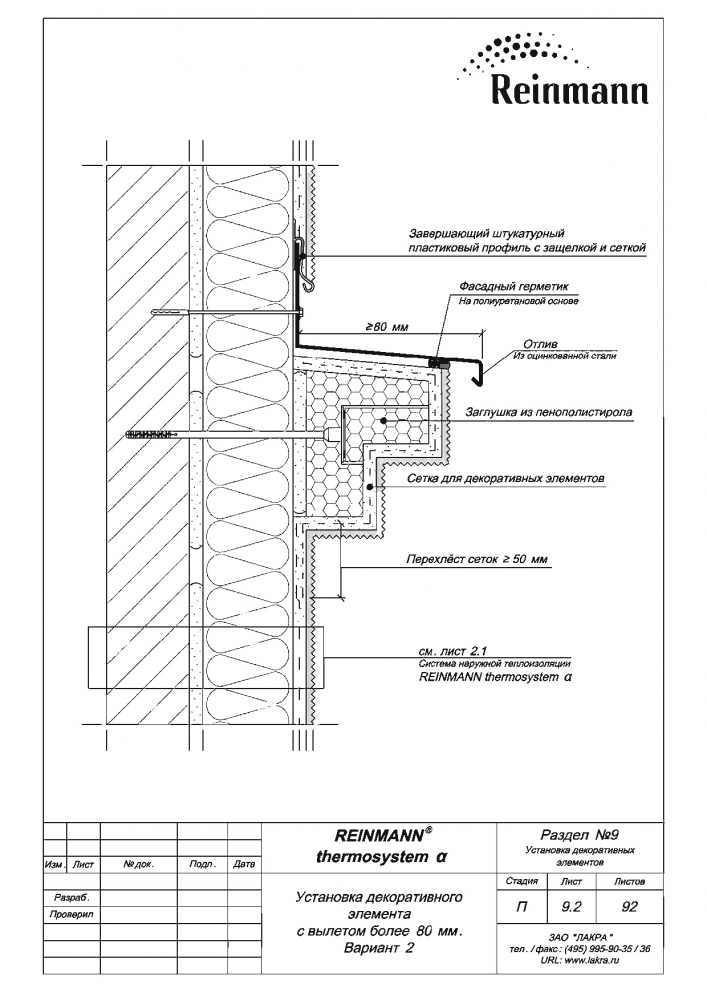 Reinmann thermosystem a page 9-2.png