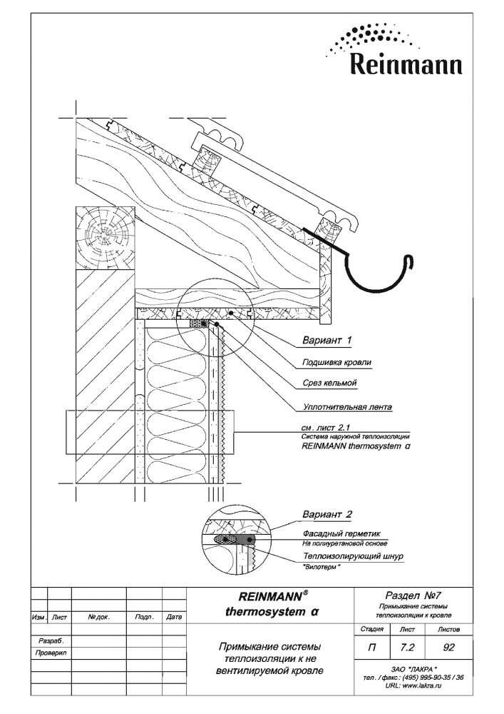 Reinmann thermosystem a page 7-2.png