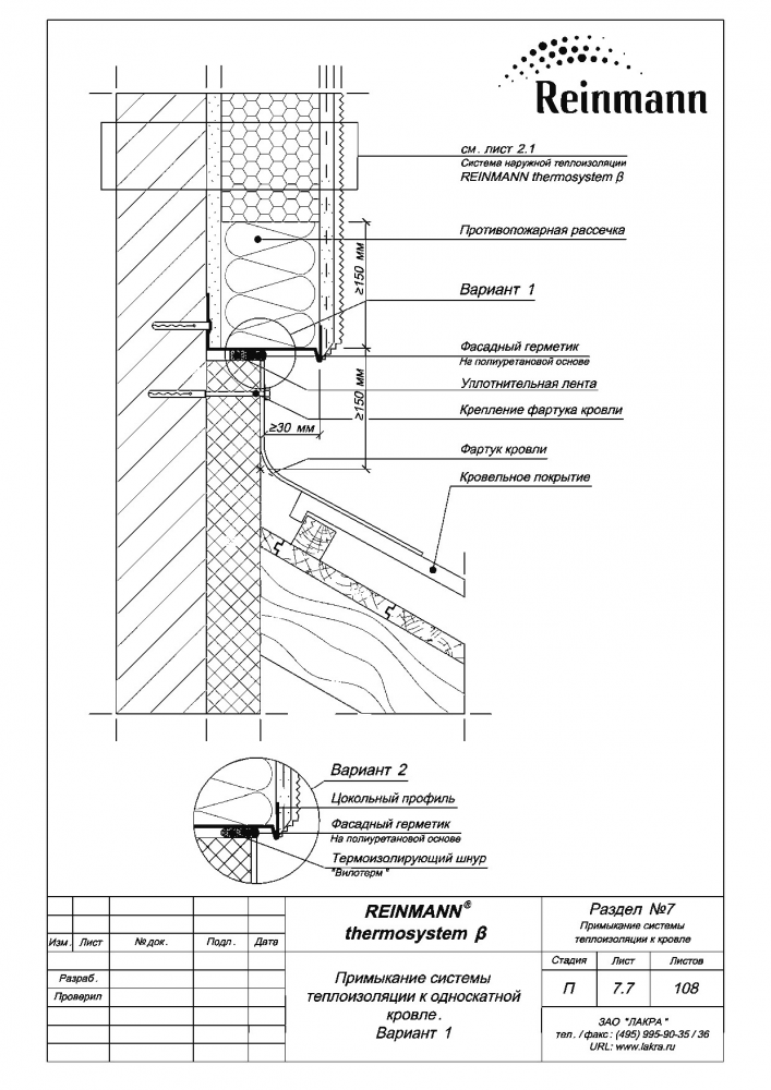 Reinmann thermosystem b page 7-7.png