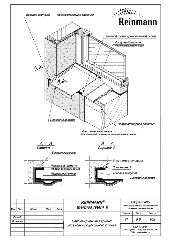 Reinmann thermosystem b page 5-6.png
