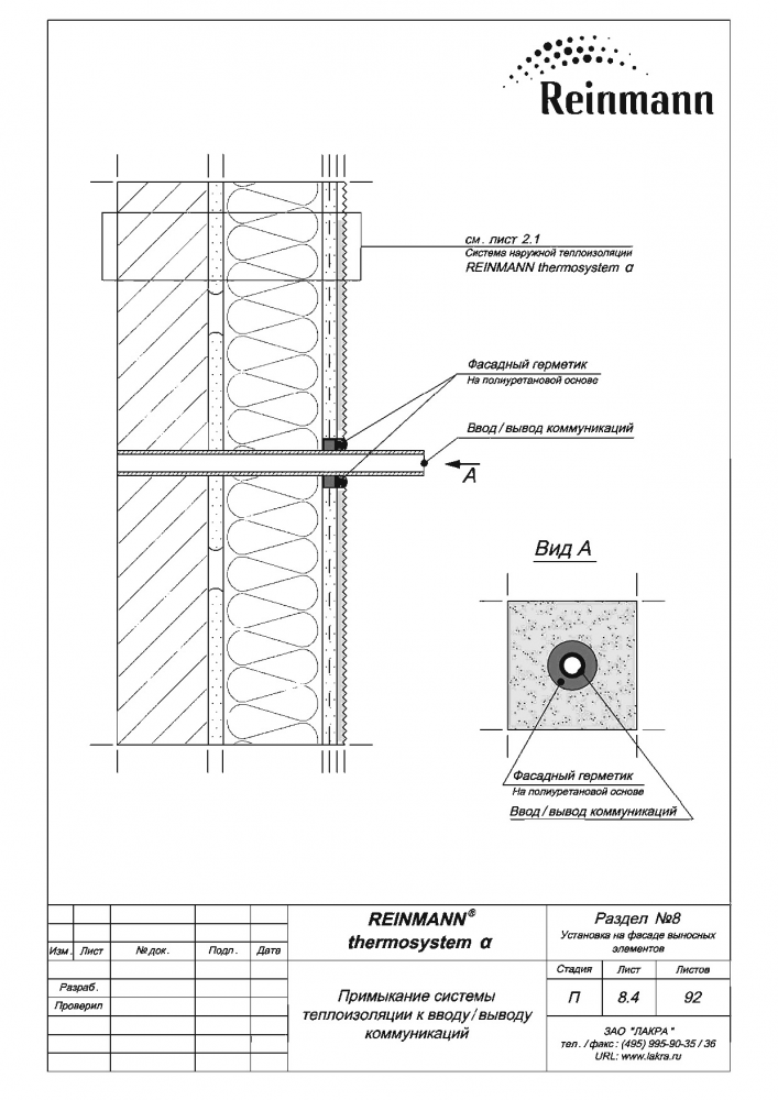 Reinmann thermosystem a page 8-4.png