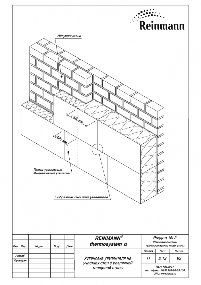 Reinmann thermosystem a page 2-13.png