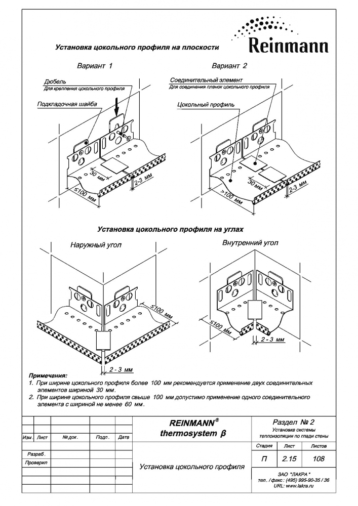 Reinmann thermosystem b page 2-15.png