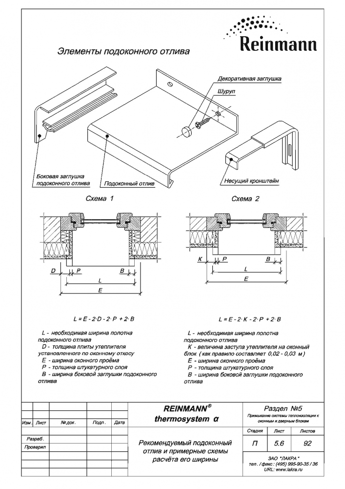 Reinmann thermosystem a page 5-6.png