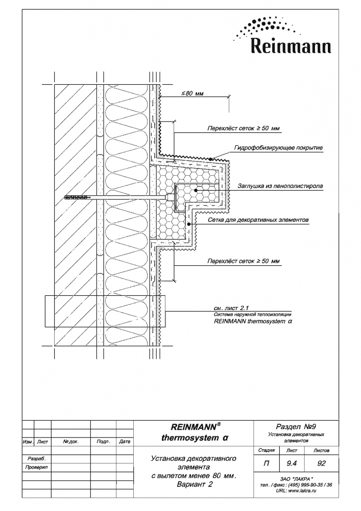 Reinmann thermosystem a page 9-4.png