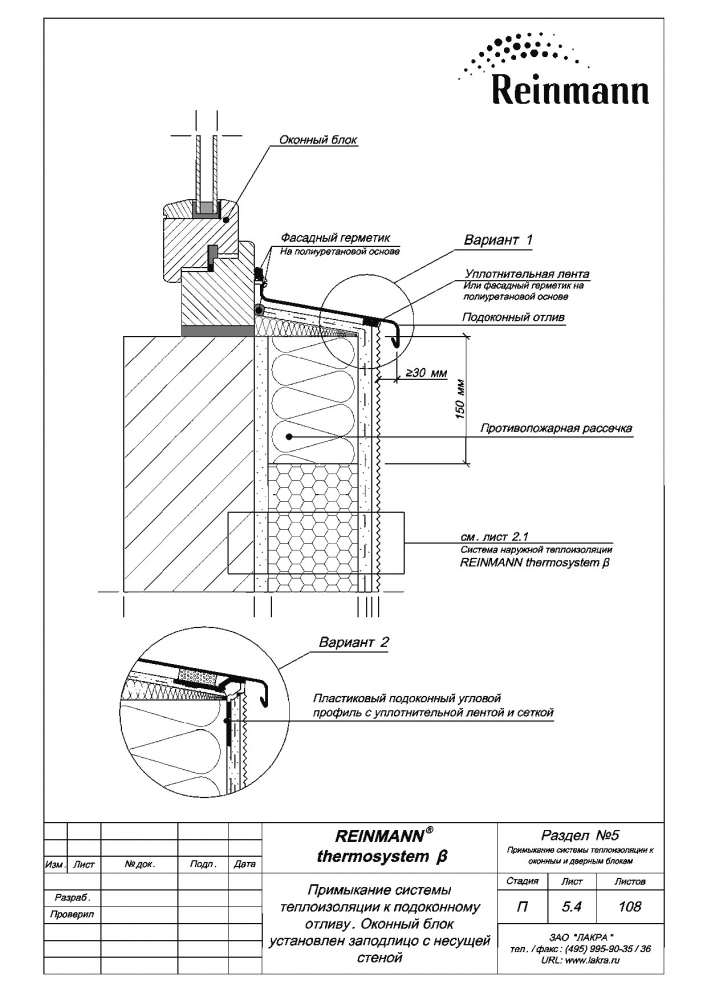 Reinmann thermosystem b page 5-4.png