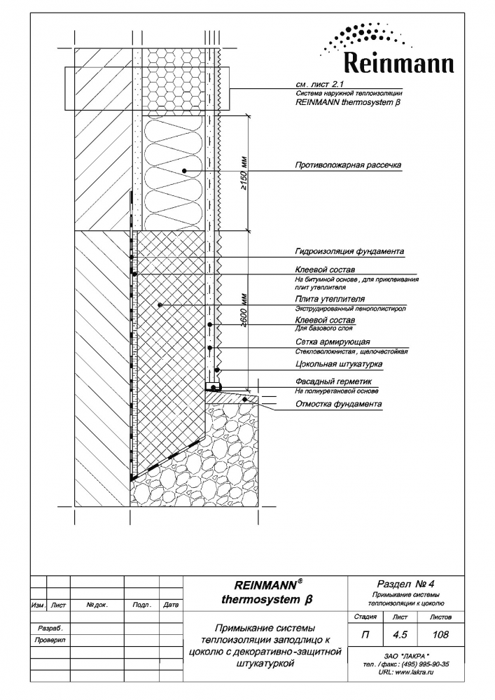 Reinmann thermosystem b page 4-5.png