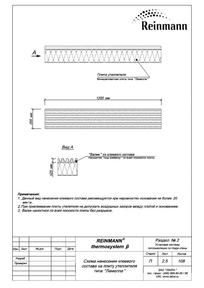 Reinmann thermosystem b page 2-5.png