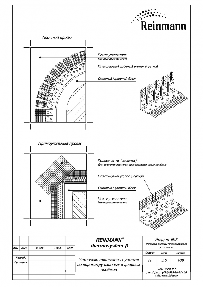 Reinmann thermosystem b page 3-5.png