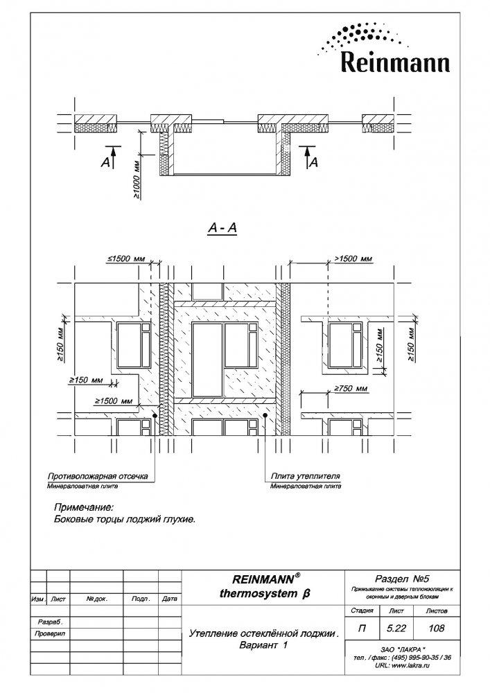 Reinmann thermosystem b page 5-22.png