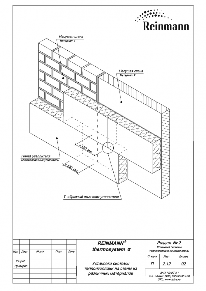 Reinmann thermosystem a page 2-12.png