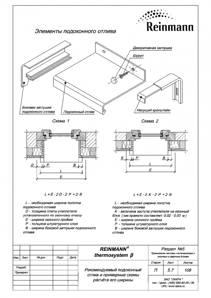 Reinmann thermosystem b page 5-7.png
