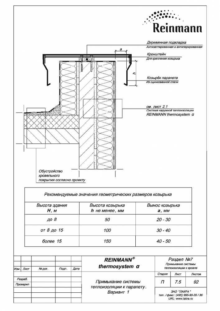 Reinmann thermosystem a page 7-5.png