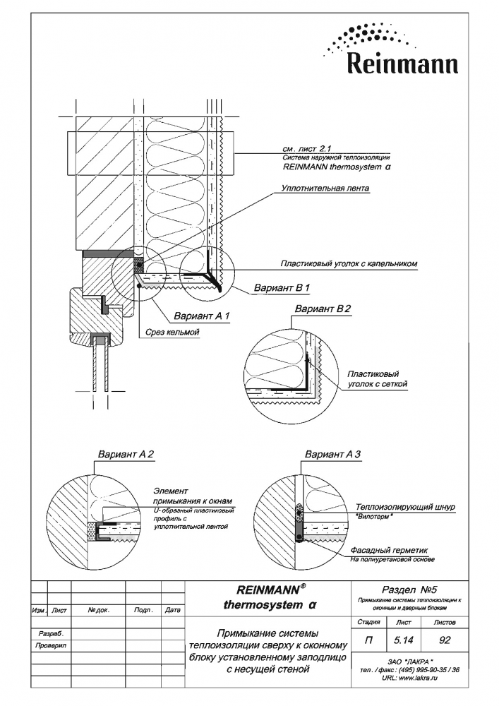 Reinmann thermosystem a page 5-14.png