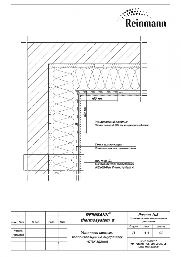 Reinmann thermosystem a page 3-3.png
