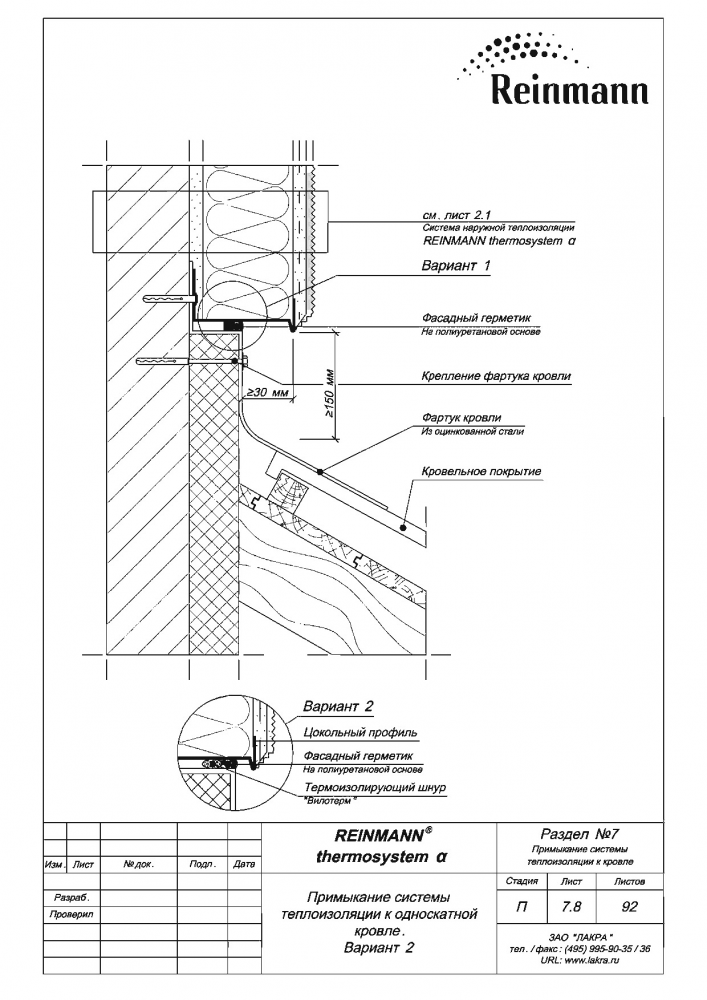 Reinmann thermosystem a page 7-8.png