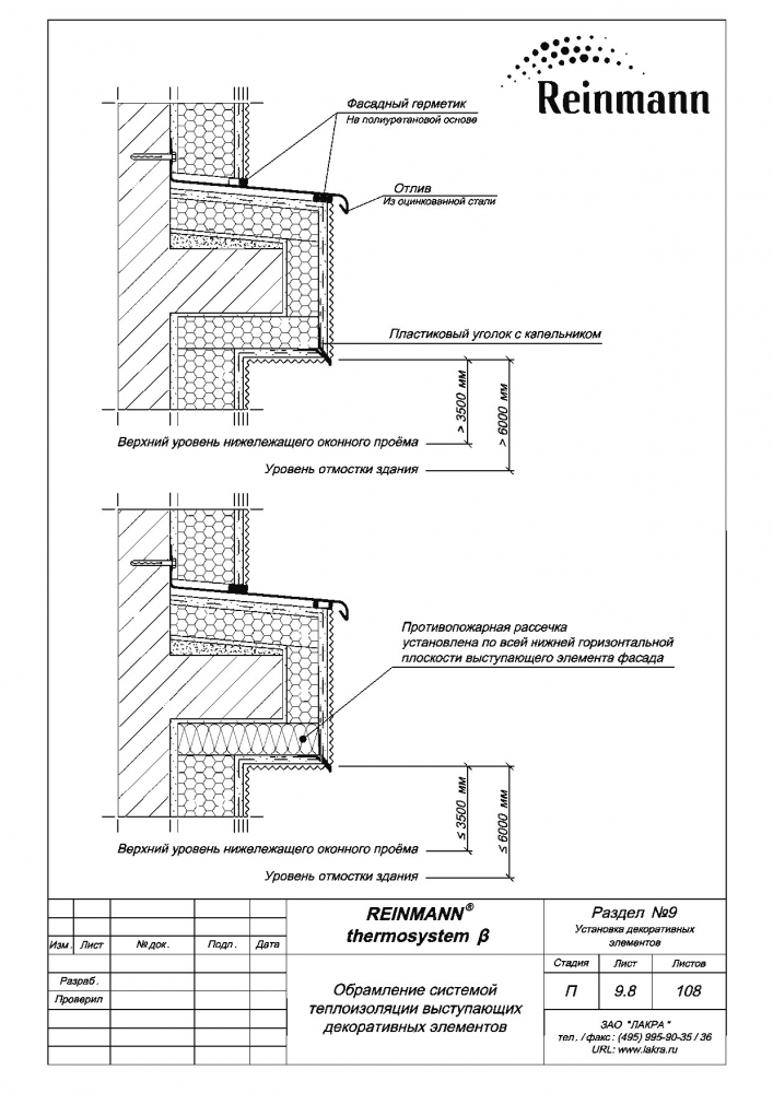 Reinmann thermosystem b page 9-8.png
