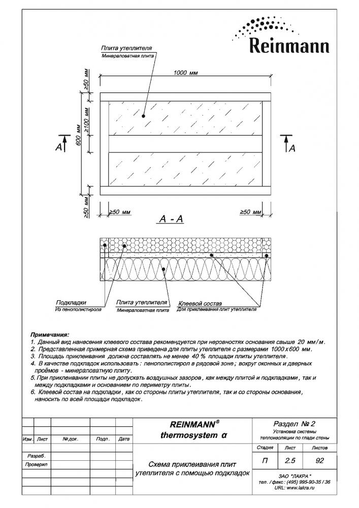 Reinmann thermosystem a page 2-5.png